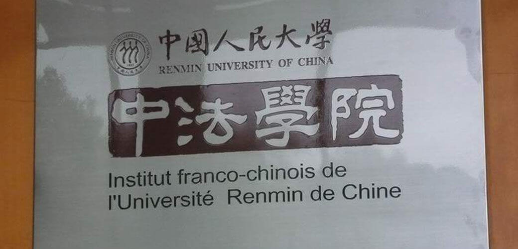 "Institut Franco-Chinois (IFC) en ""Finance, Economie et Gestion"" - KEDGE"